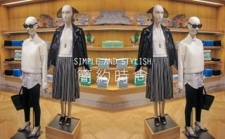 2015初秋簡約時尚零售分析
