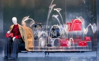 2015秋冬橱窗预览零售分析