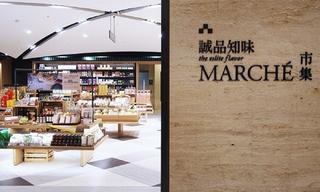 """【书店】书香+""""人间烟火"""" 比MUJI还疯!诚品直接把菜市场搬进书店"""