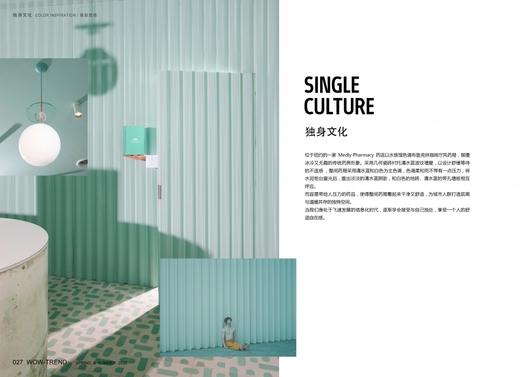 2020春夏 色彩趋势 - 独身文化