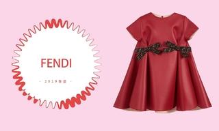 Fendi-时尚的小可爱(2019春夏)