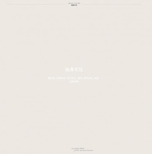 2020春夏 色彩企划 - 独身文化