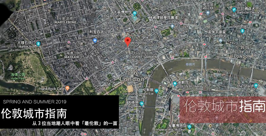 【店铺】|伦敦城市?#25913;希?#20174; 3 位当地潮?#25628;?#20013;看「最伦敦」的一面