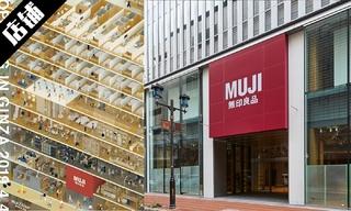 【店铺赏析】MUJI用十层楼取代了他开的第一家菜市场
