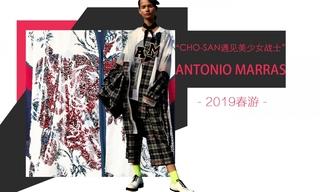 Antonio Marras -Cho-San遇见美少女战士(2019春游)