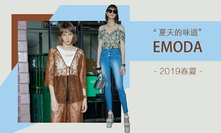 Emoda - 夏天的味道(2019春夏)