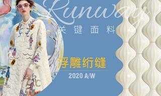 2020秋冬面料:浮雕绗缝