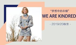 We Are Kindred - 梦想中的衣橱(2019/20秋冬)