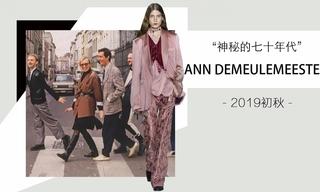 Ann Demeulemeester - 神秘的七十年代(2019/20秋冬)