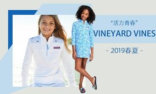 Vineyard Vines - 活力青春(2019春夏)