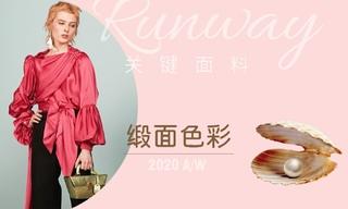 2020秋冬面料:緞面色彩