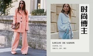 造型更新-Loulou De Saison