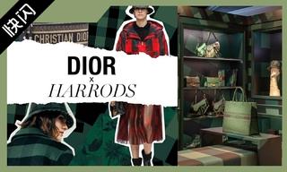 【快閃/期限店】Dior 聯手 Harrods 設立快閃店