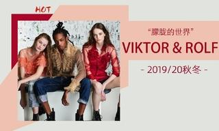 Viktor & Rolf - 朦朧的世界(2019/20秋冬)