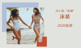 """内心的""""波澜""""(2020春游)"""