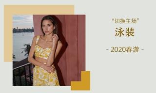 切换主场(2020春游)