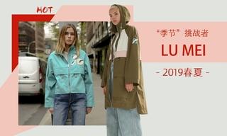 "Lu Mei - ""季节""挑战者(2019春夏)"
