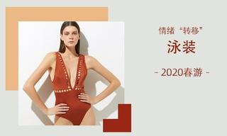 """情绪""""转移""""(2020春游)"""