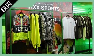 【快閃/期限店】INXX SPORTS x KAPPA 南京德基廣場POP UP 回顧 & Mulberry 新宿伊勢丹限時店鋪
