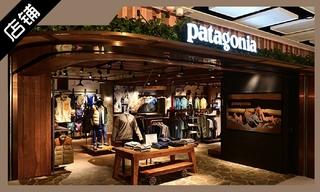 【店鋪賞析】Patagonia 環保概念旗艦店香港 K11 MUSEA & 臺北古著名店 70s Vintage 最新店舖