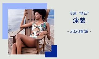 """专属""""情话""""(2020春游)"""