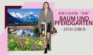 """Baum Und Pferdgarten - 家庭与自然的""""关联""""(2019/20秋冬)"""