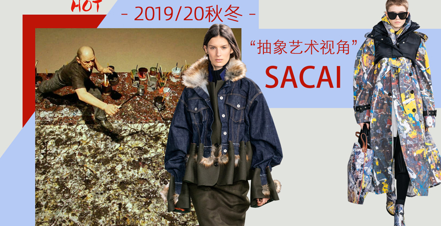 Sacai - 抽象艺术视角(2019/20秋冬)