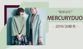 Mercuryduo - 初识记忆(2019/20秋冬)