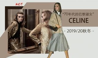 Celine - 70年代的巴黎淑女(2019/20秋冬)