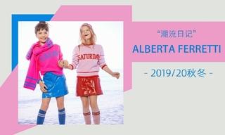 Alberta Ferretti - 潮流日记(2019/20秋冬)