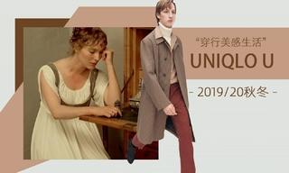 Uniqlo U - 穿行美感生活(2019/20秋冬)