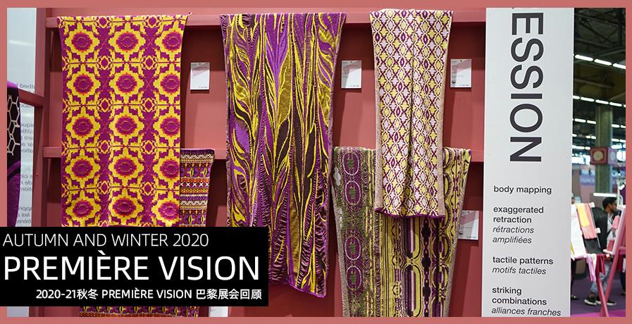 【展会】2020-21秋冬 Première Vision 巴黎展会回顾
