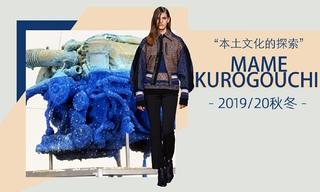 Mame kurogouchi - 本土文化的探索(2019/20秋冬)