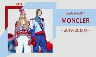 Moncler - 融合與改變(2019/20秋冬)