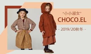 Choco.El - 小小淑女(2019/20秋冬)
