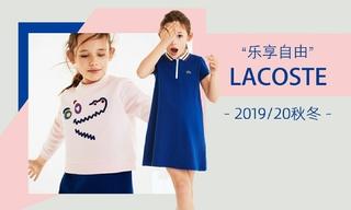 Lacoste - 樂享自由(2019/20秋冬)