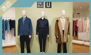 【活动】东京都 UNIQLO 2020春夏系列预览活动 & Dior 2020 年男装秋冬系列细节近赏