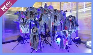 【展会】LEVI'S? 未来丹宁实验室 x 2019 INNERSECT