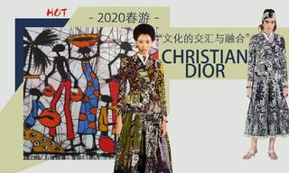 Christian Dior - 文化的交匯與融合(2020春游)