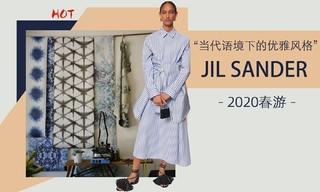 Jil Sander - 當代語境下的優雅風格(2020春游)