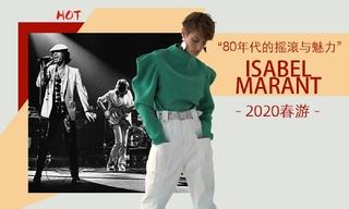 Isabel Marant - 80年代的搖滾與魅力(2020春游)