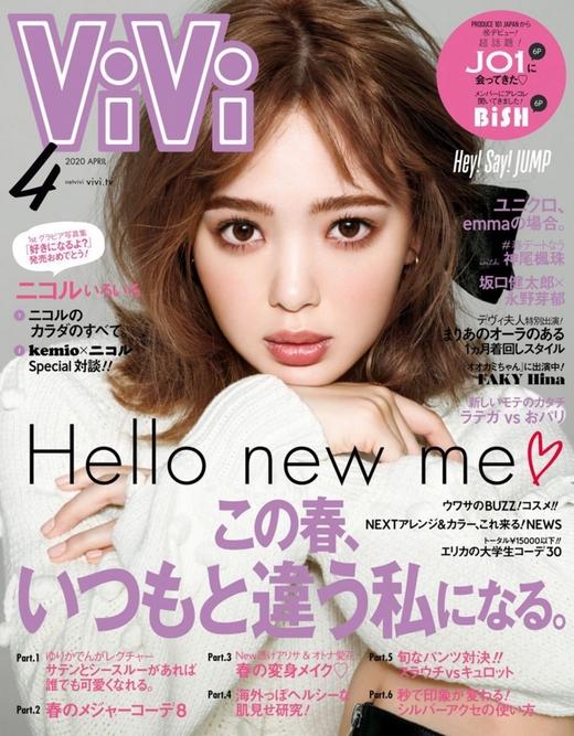ViVi 日本 2020年4月