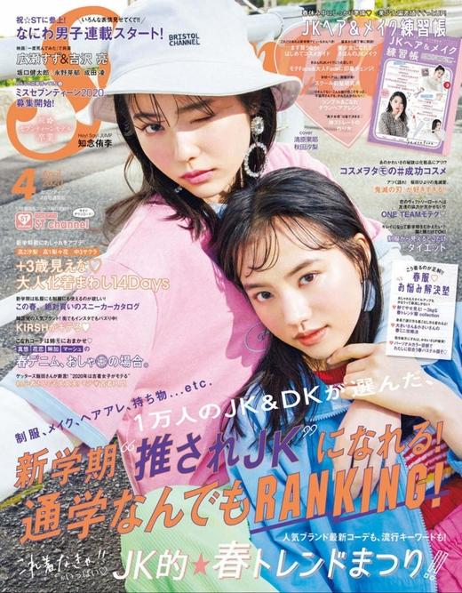 Seventeen 日本 2020年4月