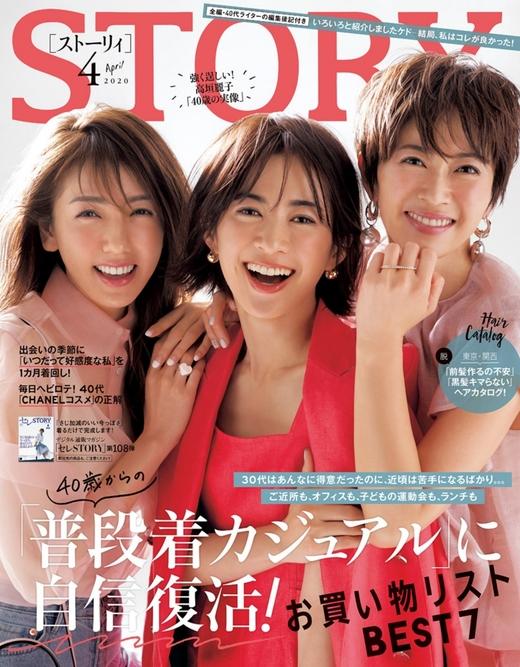 STORY 日本 2020年4月