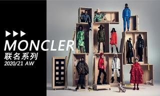 Moncler 聯名系列(2020/21秋冬)