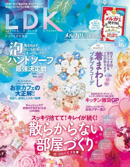 LDK 日本 2020年4月
