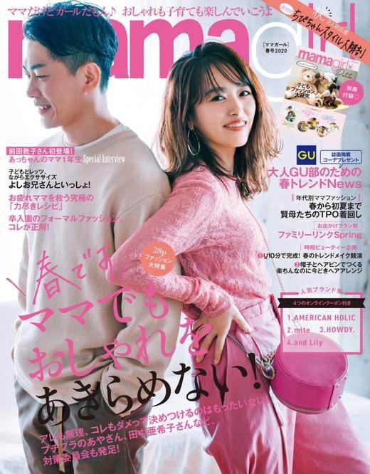mamagirl 日本 2020年4月