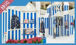 【快閃/期限店】Louis Vuitton 在北京SKP開設 2020 夏日系列特別限時店 & Emporio Armani 迪拜購物中心快閃店