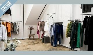 【店鋪賞析】Aro Archive 二手奢侈品倫敦店 & Outerknown 南灣戶外生活中心開設精品店