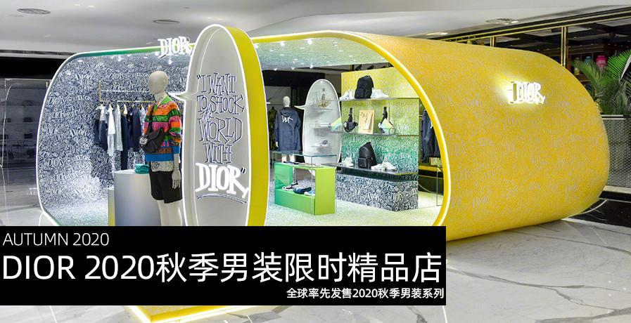 【快閃/期限店】|Dior 于北京SKP 及SKP-S 開設限時精品店 全球率先發售2020秋季男裝